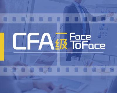 世达教育CFA LEVEL 1 19-6月面授B班(回放)