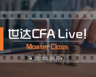 世达教育 CFA LEVEL 1 19-6月网课班(回放)