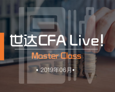 世达教育 CFA LEVEL 1 19-6月网课班(私教)
