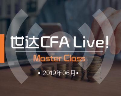 世达教育 CFA LEVEL 1 19-6月网课班(直播)