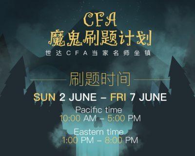 CFA2019刷题计划