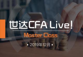 世达教育 CFA LEVEL 1 19-12月网课班