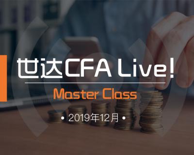 CFA LEVEL 1 19-12月精品无忧班