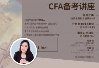 CFA2019备考讲座