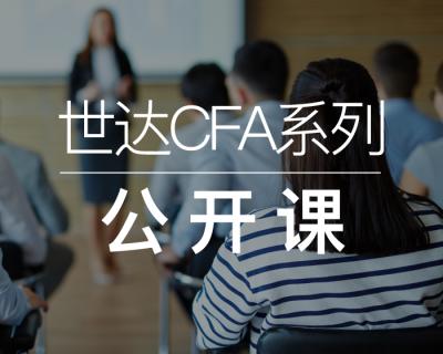 CFA 公开课