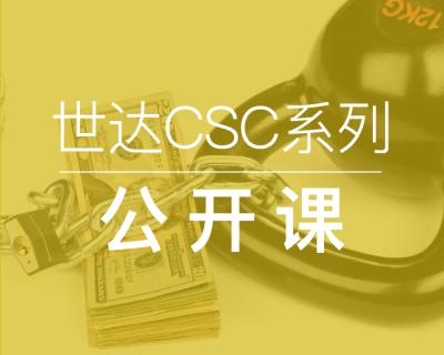 CSC 公开课