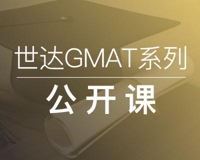 GMAT 公开课