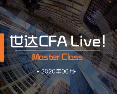 CFA LEVEL 2 2020 面授班 补录课程