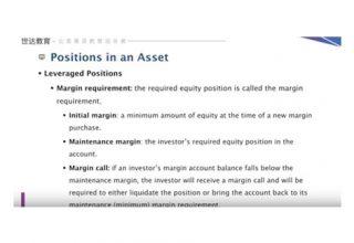 Adam教授 Positions in an Asset