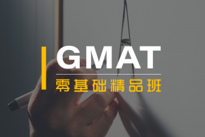 GMAT-零基础精品班