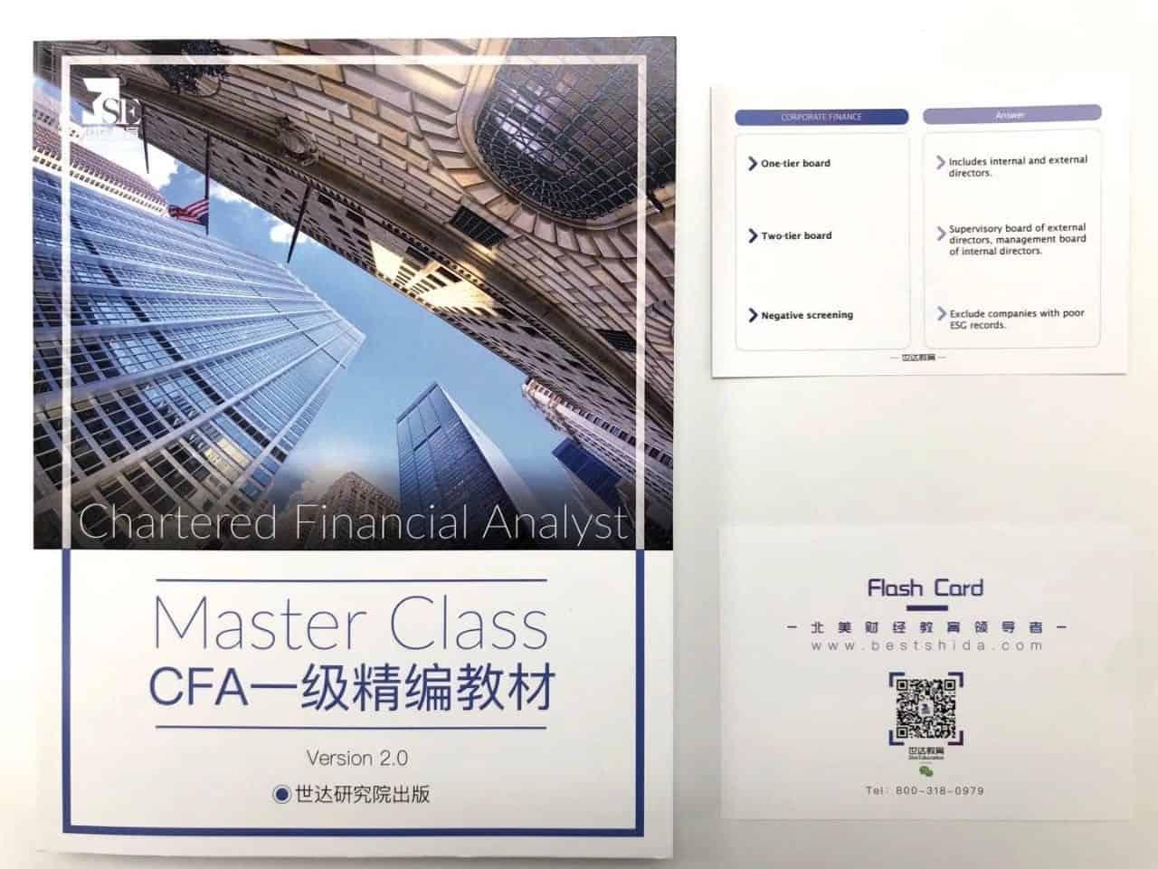 世达教育 加拿大CFA权威 - CFA 一级精编教材