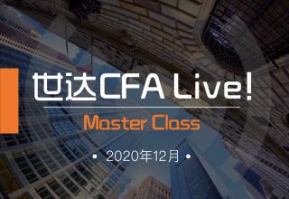 CFA LEVEL 1 2020 12月网课班