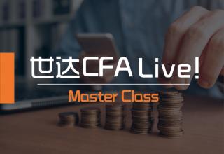CFA LEVEL 1 2021 网课班