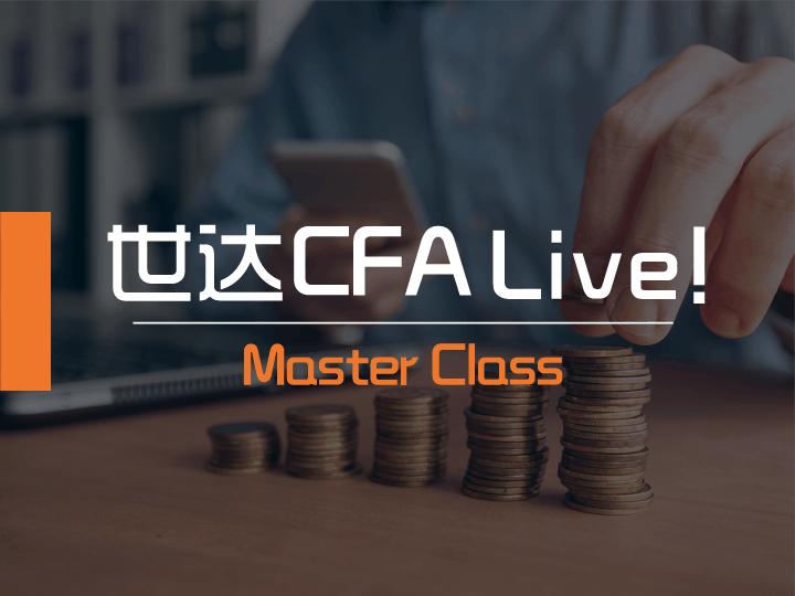CFA Level 1 培训网课班 // 世达教育 // 加拿大CFA权威教育