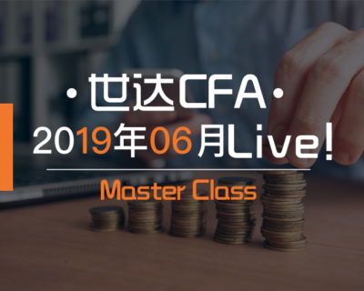世达教育 CFA LEVEL 1 19-6月网课班