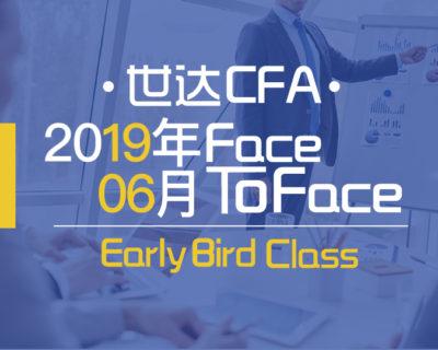 世达教育CFA LEVEL 1 19-6月 面授班