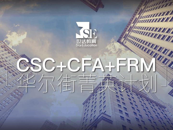 CSC+CFA+FRM 华尔街菁英计划 - 世达教育 // 加拿大权威培训机构