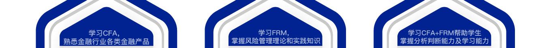 学习CFA, 熟悉金融行业各类金融产品, 学习FRM 熟悉风险管理理论和实践知识,学习CFA+FRM帮助学员-掌握分析判断能力和学习能力.