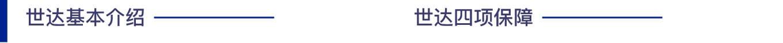 世达基本介绍- 世达四项保障