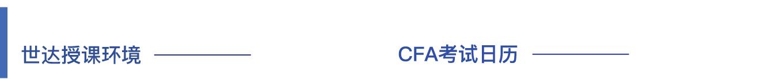 世达授课环境&CFA 考试日历