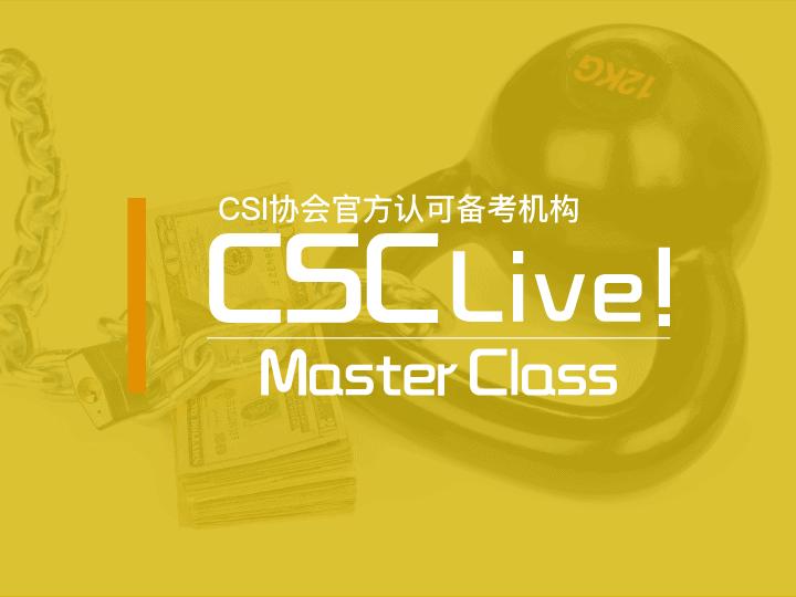 CSC 网课在线课程 // 世达教育 加拿大 CSC 考研权威培训机构