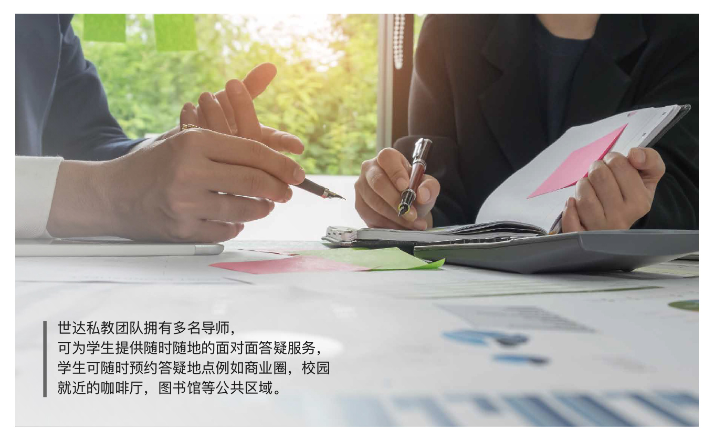 世达CSC研究院&世达职业服务-企业大咖导师 世达拥有多位金融行业大咖级导师,优秀学员将与导师面对面进行交流学习,获取行业内相关信息,帮助自己更好地规划整个职业生涯。 世达企业内推 作为一家专业的财经金融培训机构,世达拥有强大的networking网络。优秀学员将获得北美 金融行业、世界500强企业工作内推机会,开启自己的职业生涯。 世达CSC成果展示&世达授课环境
