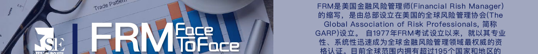 FRM是美国金融风险管理师(Financial Rish Manager)的缩写,是由总部设立在美国的全球风险管理协会(TheGlobal Association of Risk Professionals, 简称GARP)设立。 自1977年FRM考试设立以来,就以其专业 性、系统性迅速成为全球金融风险管理领域最权威的资格认证。目前全球范围内拥有超过195个国家和地区的28,000名FRM持证人会员。获得FRM资格认证可以使自 己迅速成为世界级金融机构高度认可的对象,究其原因在于FRM的含金量与其使用价值,它囊括了风险管理控必 备知识与技能。