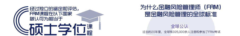 全球公认 过去的20年里,全球有325,000余人注册和参加了FRM考试,经验丰富 GARP拥有20年国际金融风险管理技能评估的经验,实践导向 FRM项目由全球业内资深风险管理专家组成的FRM监督委员会负责开发与更新。 实时动态 FRM课程每年由全球各地的资深风险从业人员参与更新,确保考试内容能适当的评估和衡量考生对当前全球接受的风险管理概念和方法的了解和掌握程度。