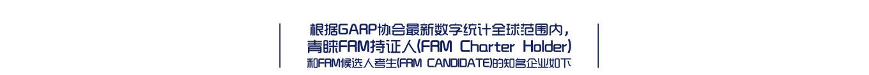 根据FARP协会最新数字统计全球范围内,青睐FRM持证人(FRM CHARTER HOLDER)和FRM候选人考生(FAM CANDIDATE)的知名企业如果下