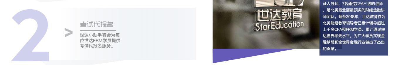 考试代报名-世达小助手将会为每位世达FRM学员提供考试代报名服务。世达FRM有经验丰富的资深老师整理出的完善独家核心资料,知识点齐全,分类明确,包括名师笔记、题库、Mock及考点预测。