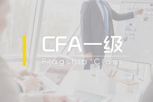 CFA-LEVEL1加拿大世达教育培训旗舰班