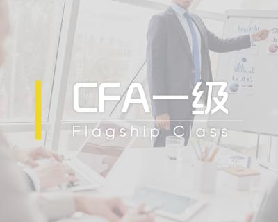 CFA-LEVEL 1-2020年6月旗舰班
