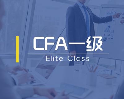 CFA Level 1 19-6月精品无忧班