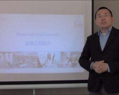 Adam老师CSC 金融工具简介试听课