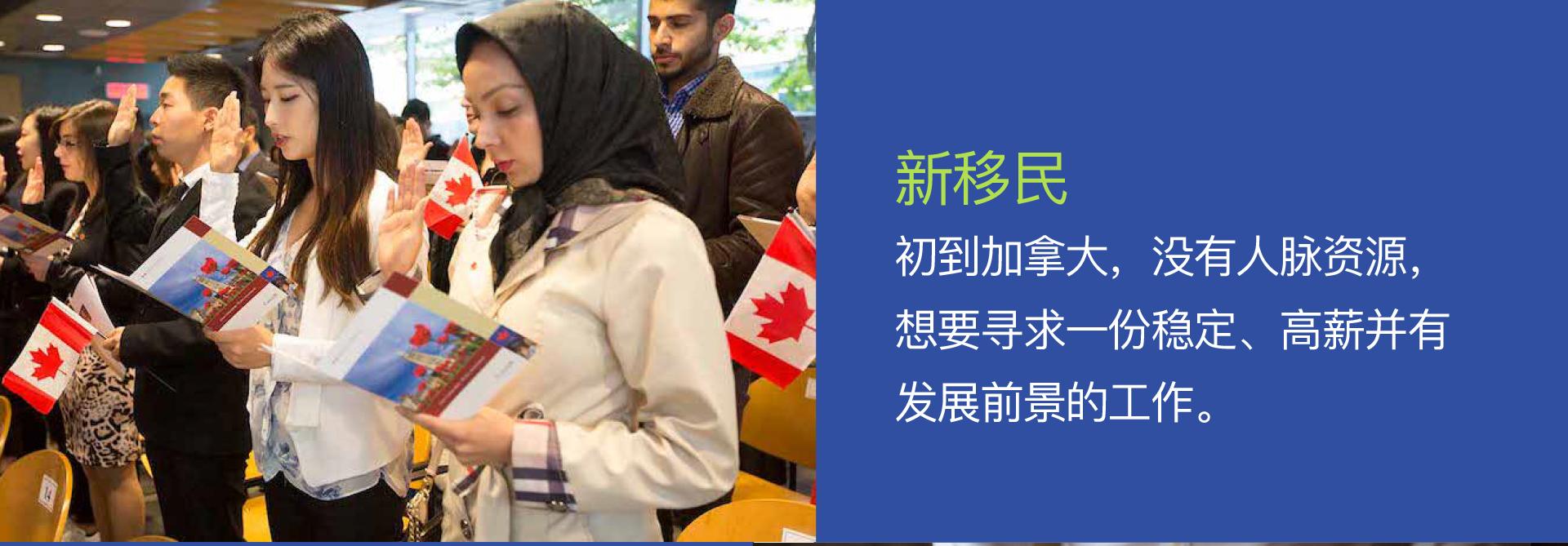 新移民 - 初到加拿大,没有人脉资源,想要寻求一份稳定、高薪并有发展前景的工作。