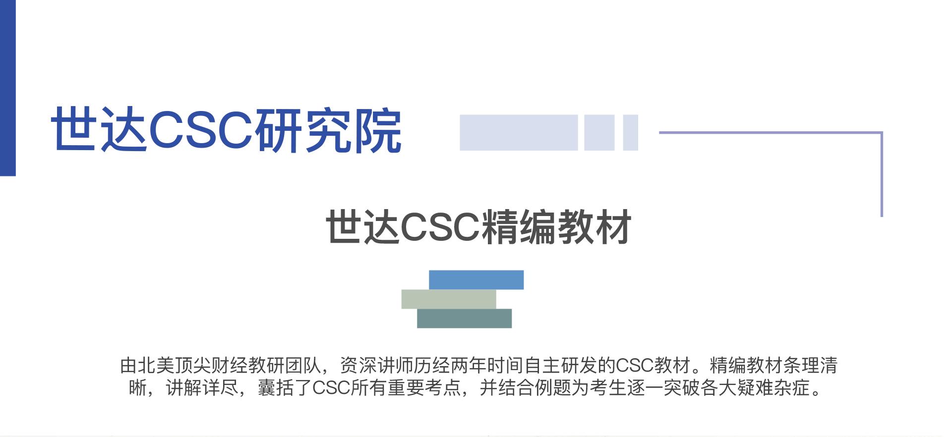世达CSC研究院&世达CSC精编教材-由北美顶尖财经教研团队,资深讲师历经两年时间自主研发的CSC教材。精编教材条理清晰,讲解详尽,囊括了CSC所有重要考点,并结合例题为考生逐一突破各大疑难杂症。