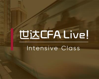 CFA LEVEL 1 2019-12月冲刺集训营
