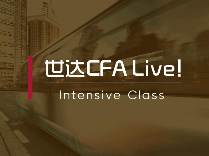 CFA Level 1 INTENSIVE 冲刺集训培训班 // 世达教育 加拿大CFA权威
