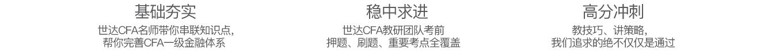 基础夯实 世达CFA名师带你串联知识点,帮你完善CFA一级金融体系,稳中求进 ,世达CFA教研团队考前 押题、刷题、重要考点全覆盖,高分冲刺 教技巧、讲策略, 我们追求的绝不仅仅是通过