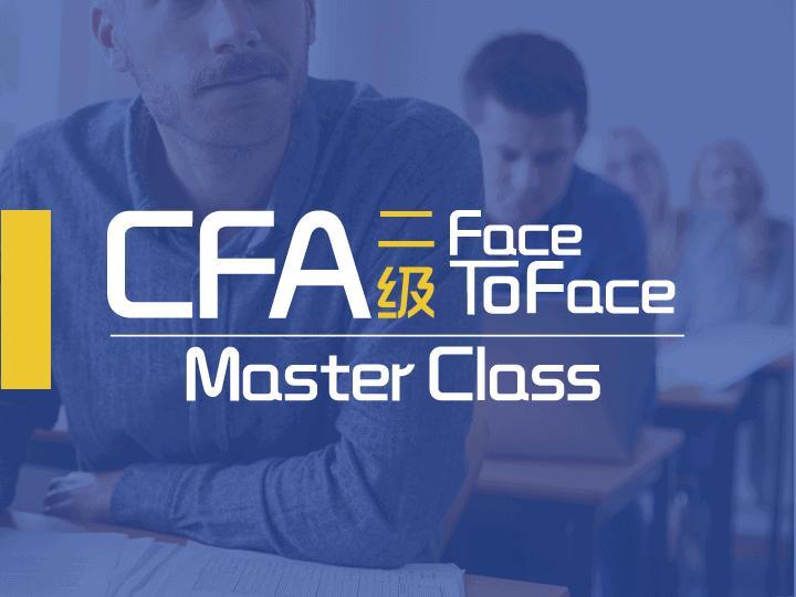 CFA - LEVEL 2-2020年12月面授班 // 加拿大世达教育CFA权威培训