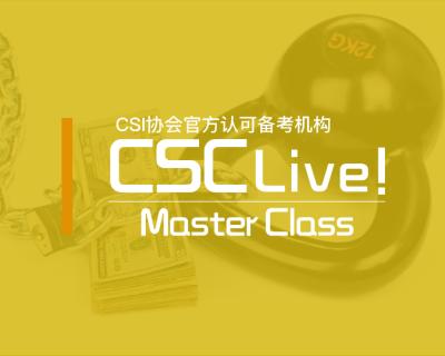 世达教育CSC 网课班