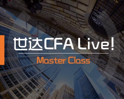 CFA L1 2021 集训营-押题