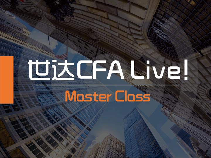 CFA Level 1 培训网课班 // 世达教育 加拿大CFA权威教育