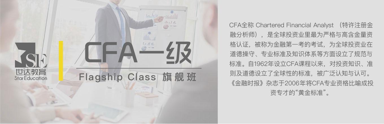 加拿大世达教育CFA一级培训班