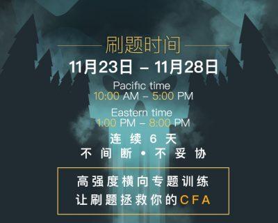 CFA L1 2019-12 刷题计划 Day 6: 11月28日