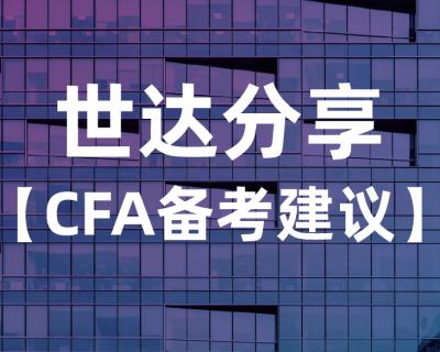 世达分享【CFA备考建议】