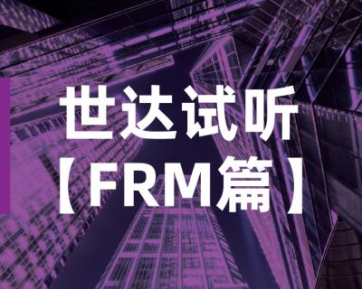 世达分享【FRM篇】