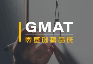 GMAT 2021 课程