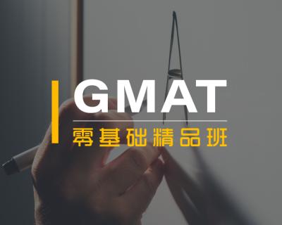 GMAT 2020 课程