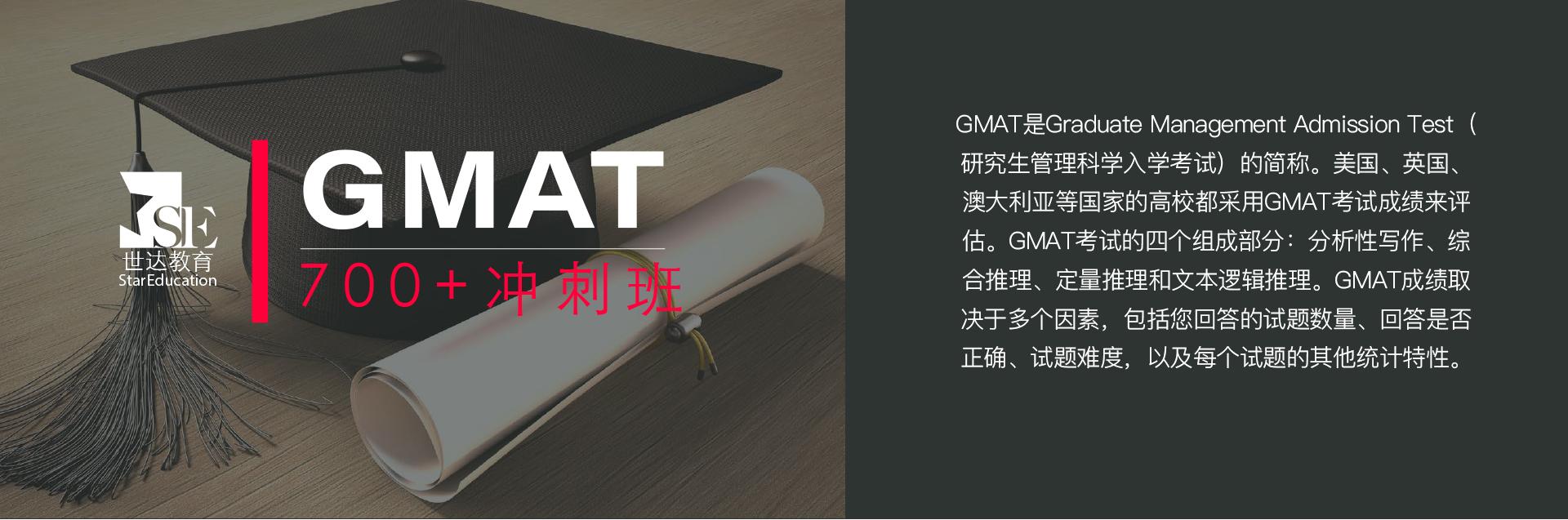 GMAT是Graduate Management Admission Test( 研究生管理科学入学考试)的简称。美国、英国、澳大利亚等国家的高校都采用GMAT考试成绩来评估。GMAT考试的四个组成部分:分析性写作、综合推理、定量推理和文本逻辑推理。GMAT成绩取决于多个因素,包括您回答的试题数量、回答是否正确、试题难度,以及每个试题的其他统计特性。
